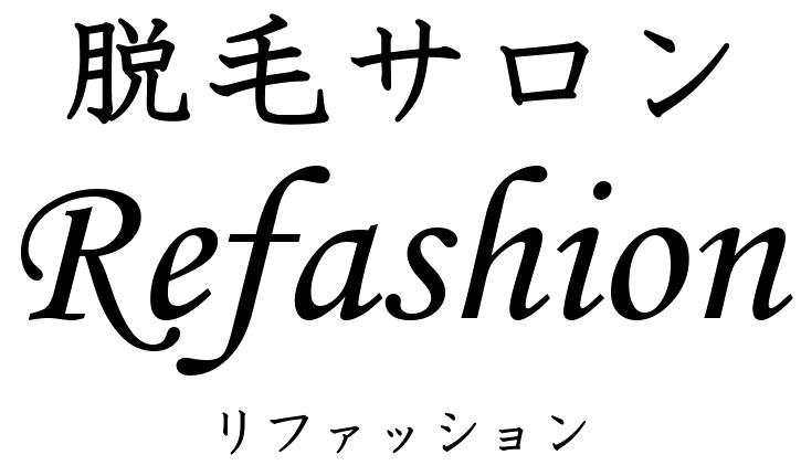新宿のメンズ脱毛・ヒゲ脱毛 | refashion[リファッション]の画像
